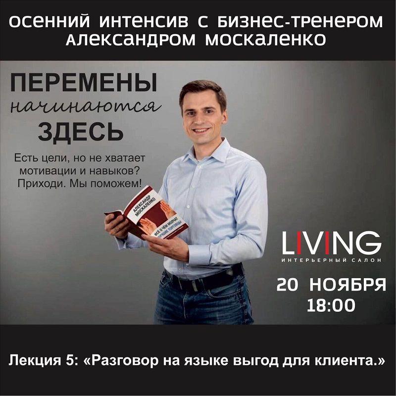 Лекция №5. Бизнес-интенсив с Александром Москаленко