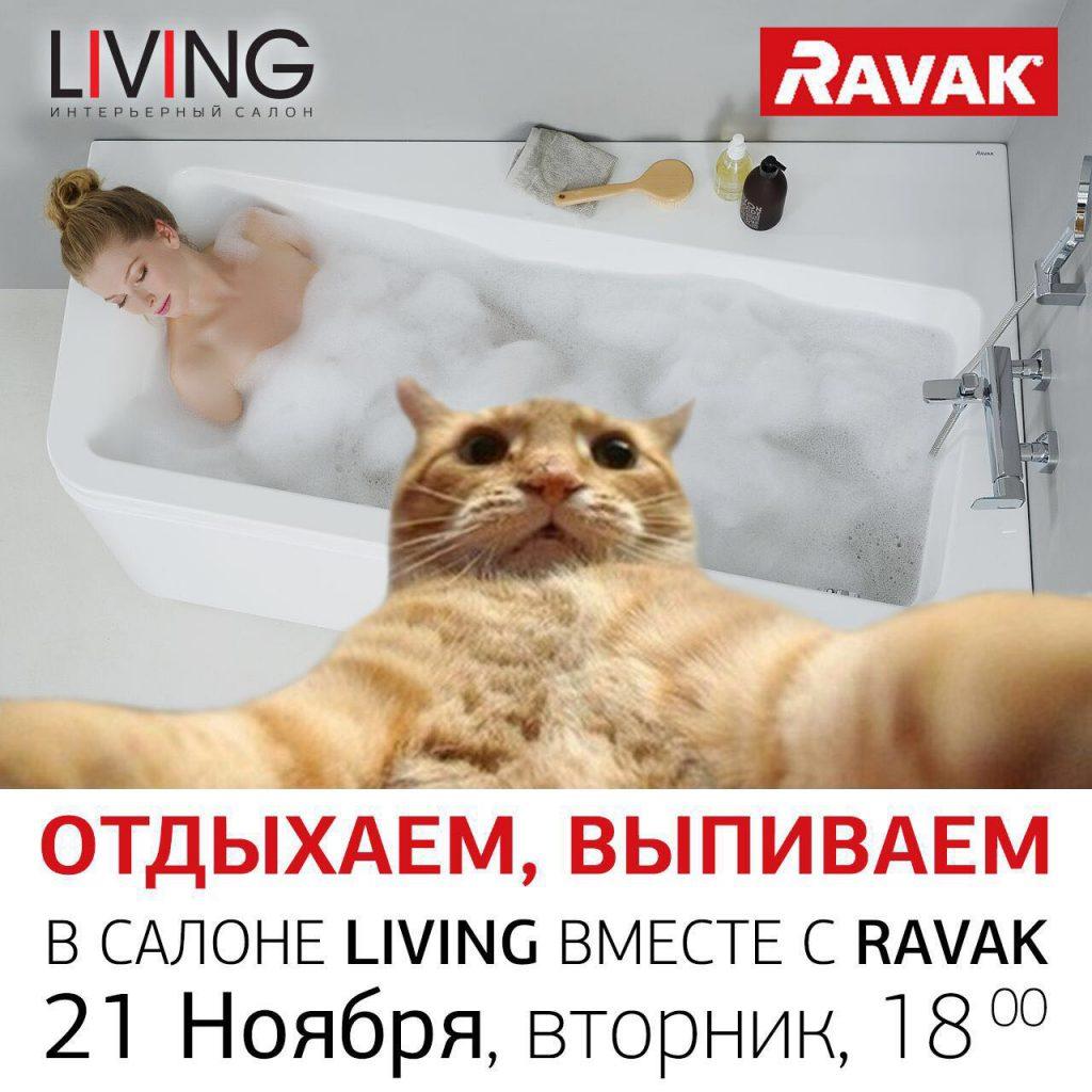 Презентация новинок от фабрики Ravak