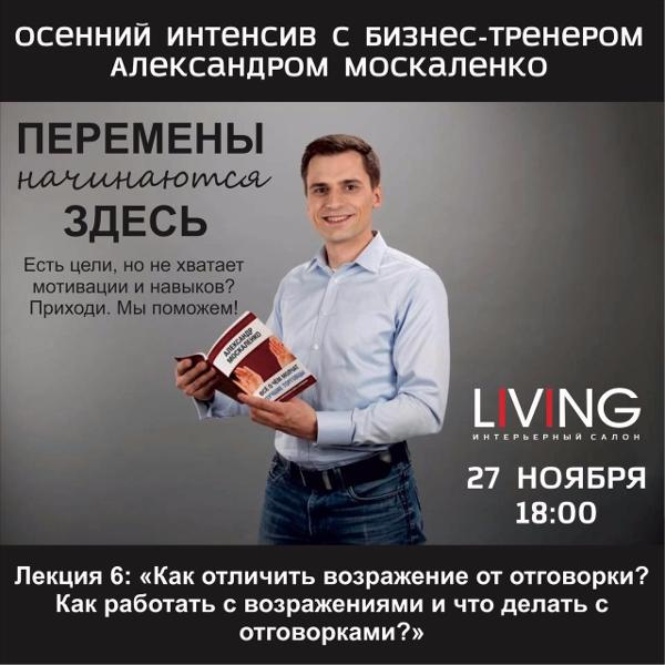 Лекция №6. Бизнес-интенсив с Александром Москаленко