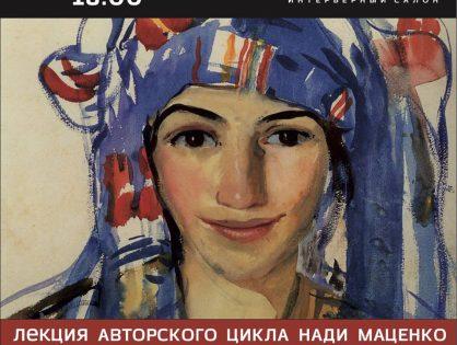 """""""Зинаида Серебрякова: холсты как зеркала"""""""