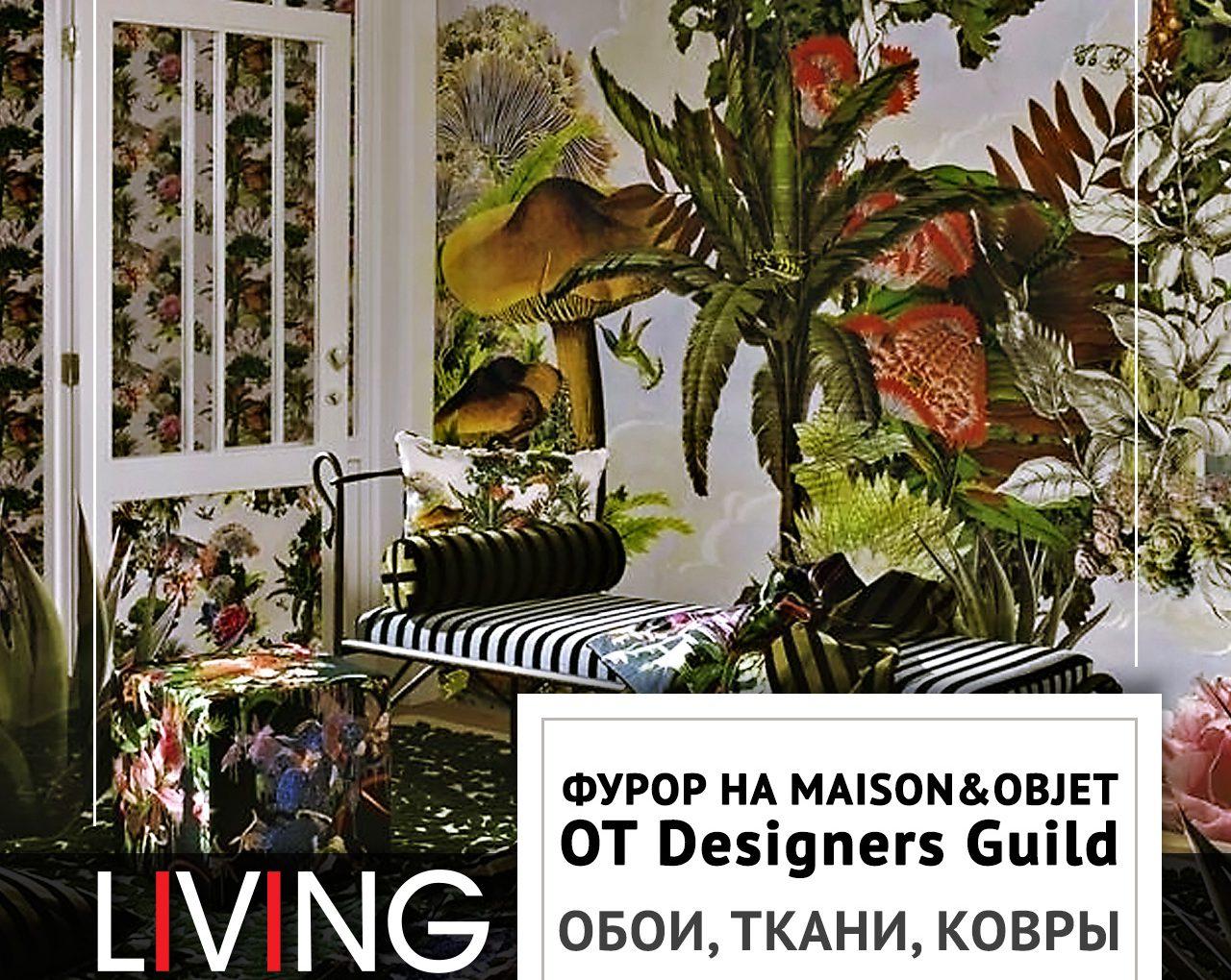 Фурор на Maison&Objet от Designers Guild. Обои. Ткани. Ковры.