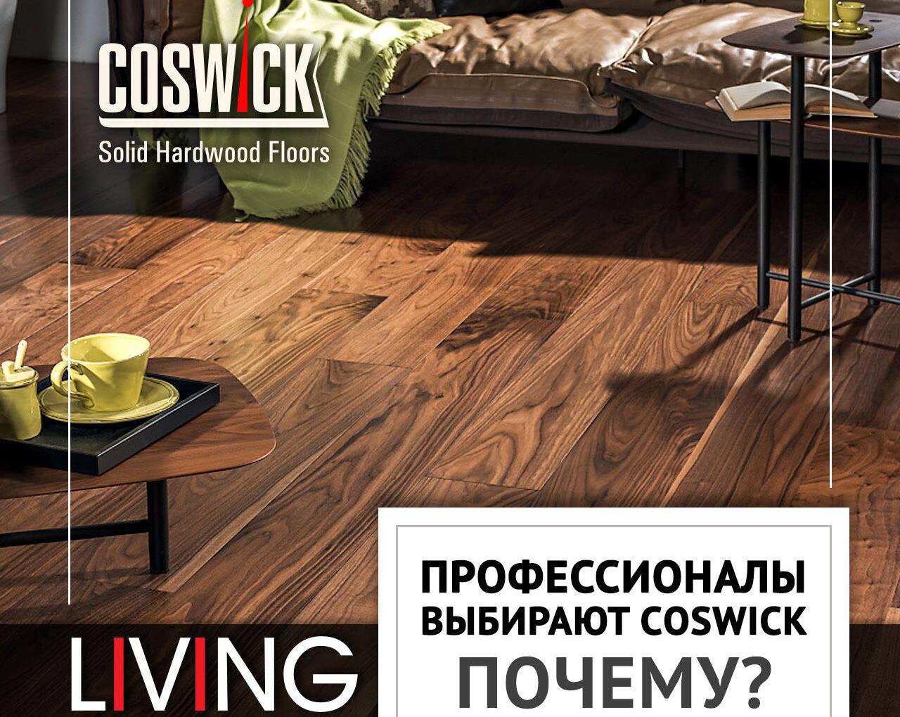 4 причины почему профессионалы выбирают COSWIСK