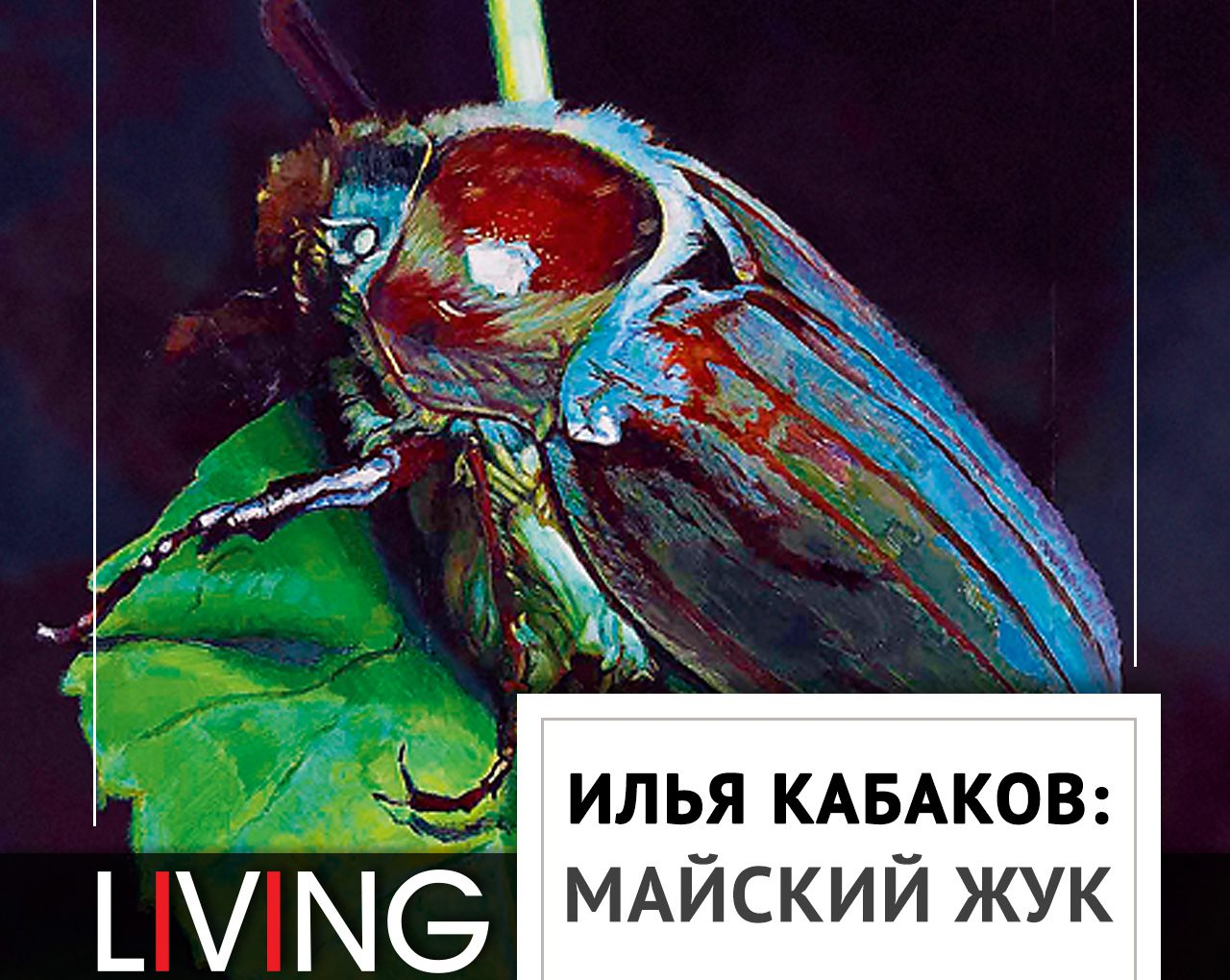 Илья Кабаков: майский жук