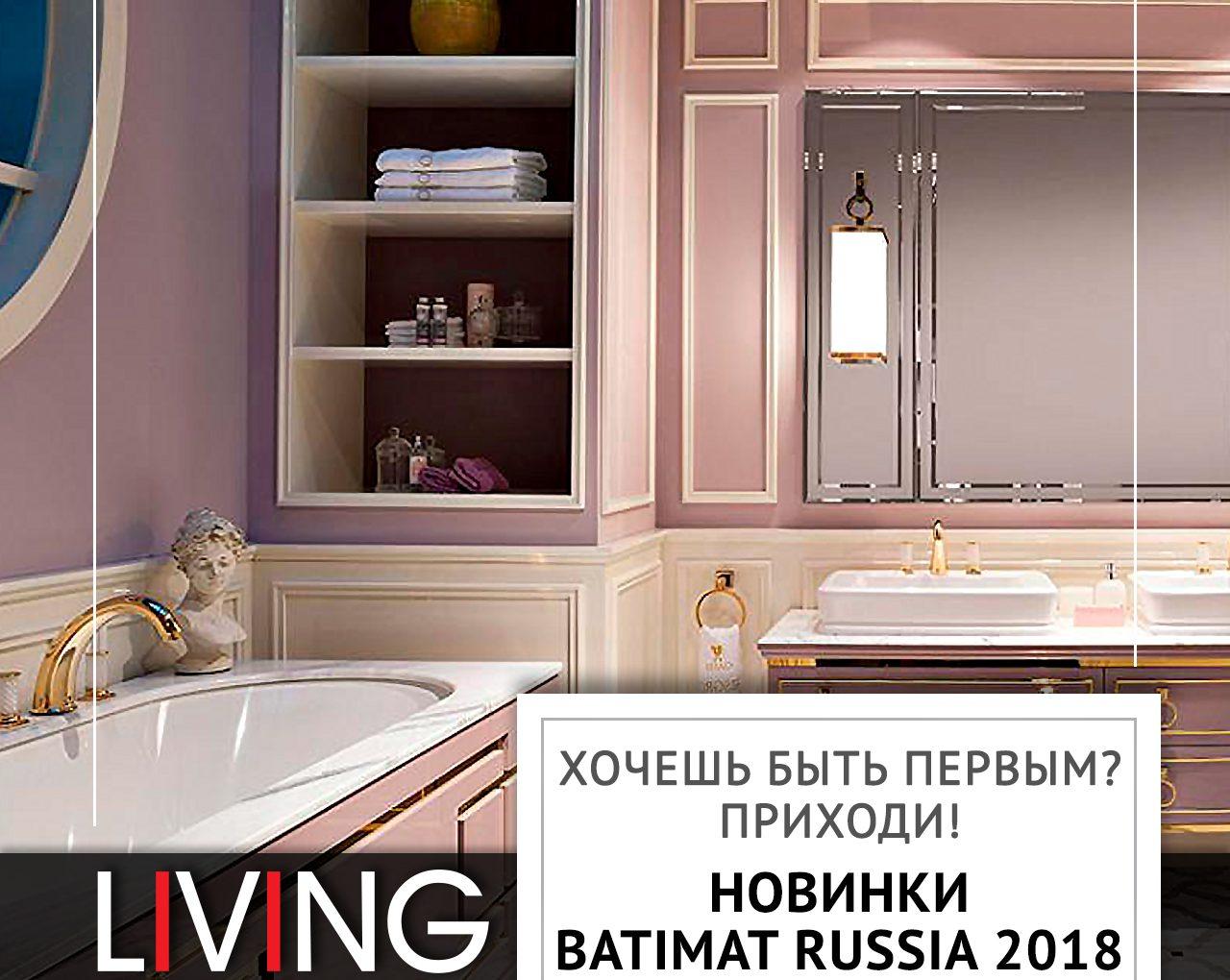 Рабочая встреча - новинки Batimat Russia 2018