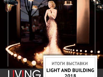Рабочая встреча - итоги Light+Building 2018