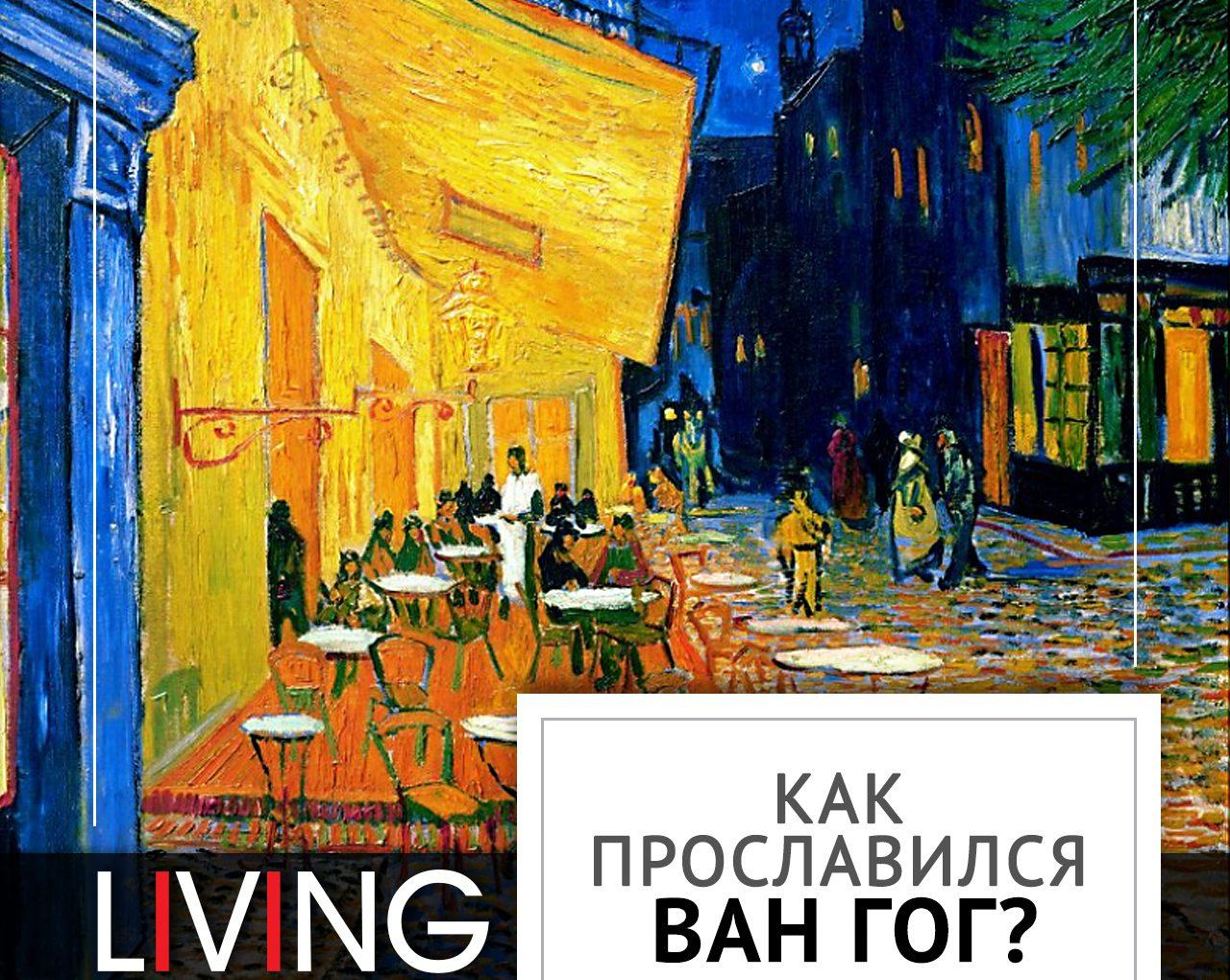 Как прославился Ван Гог?