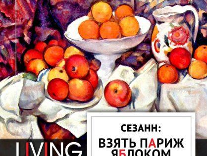 Сезанн - Взять Париж яблоком