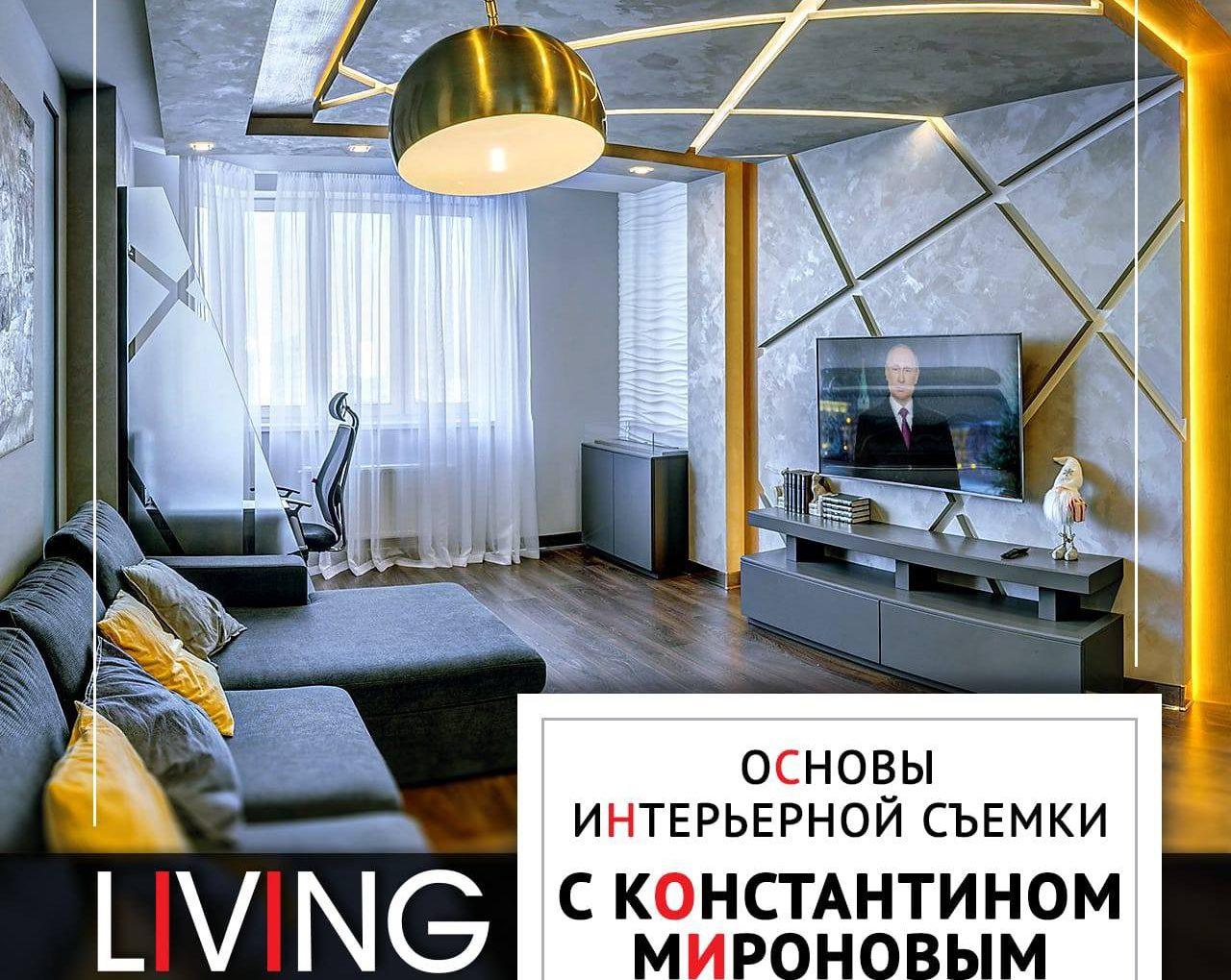 Основы интерьерной съёмки с Константином Мироновым