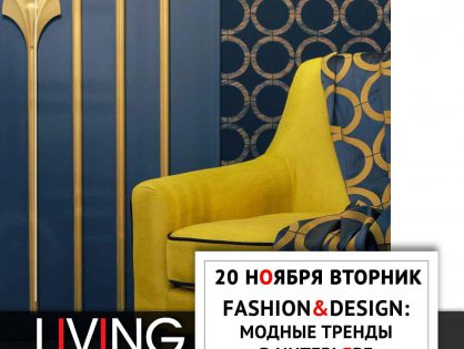 FASHION & DESIGN: модные тренды в интерьере