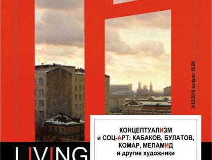 КОНЦЕПТУАЛИЗМ И СОЦ-АРТ: Булатов, Кабаков, Комар, Меламид и другие художники